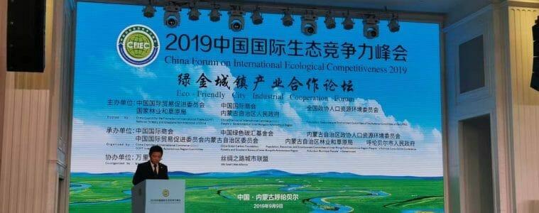 China, Green Gold, environment, Wan Li Think Tank, Zhao Yue